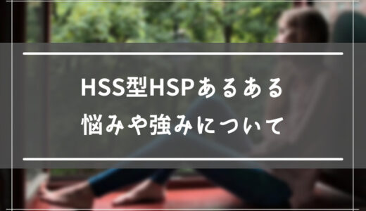 HSS型HSPあるある50選から学ぶ!悩みや強みについて実体験を紹介