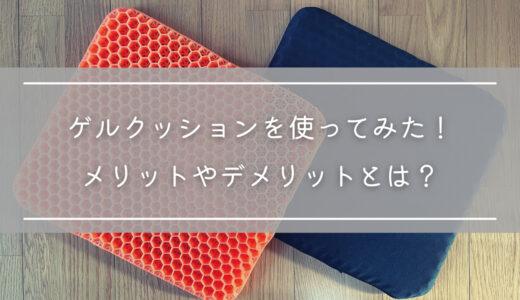 腰痛対策に便利!ゲルクッションを使って感じたメリット・デメリット【評価】