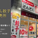 【北松戸】とんとん餃子の無人販売所で冷凍餃子を持ち帰りしてみた!焼き方も紹介
