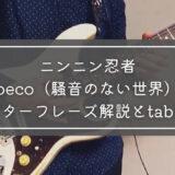 ニンニン忍者|beco(騒音のない世界)のギターフレーズ解説!【楽譜(tab譜)付】