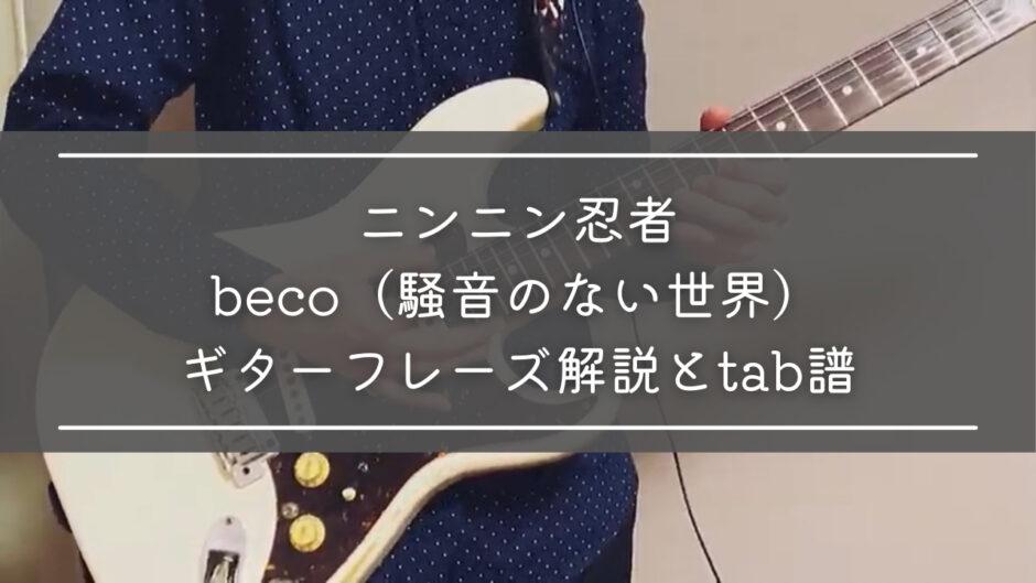 ニンニン忍者 beco(騒音のない世界)のギターフレーズ解説!【楽譜(tab譜)付】
