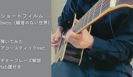 ショートフィルム|beco(騒音のない世界)のギターフレーズ解説【楽譜(tab譜)付】