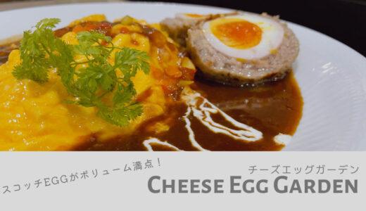 チーズエッグガーデン アトレ松戸店のメニューや雰囲気とは?スコッチEGGがボリューム満点!