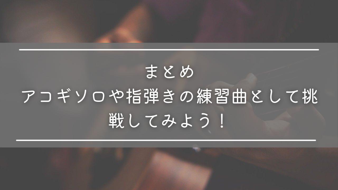 まとめ:アコギソロや指弾きの練習曲として挑戦してみよう!