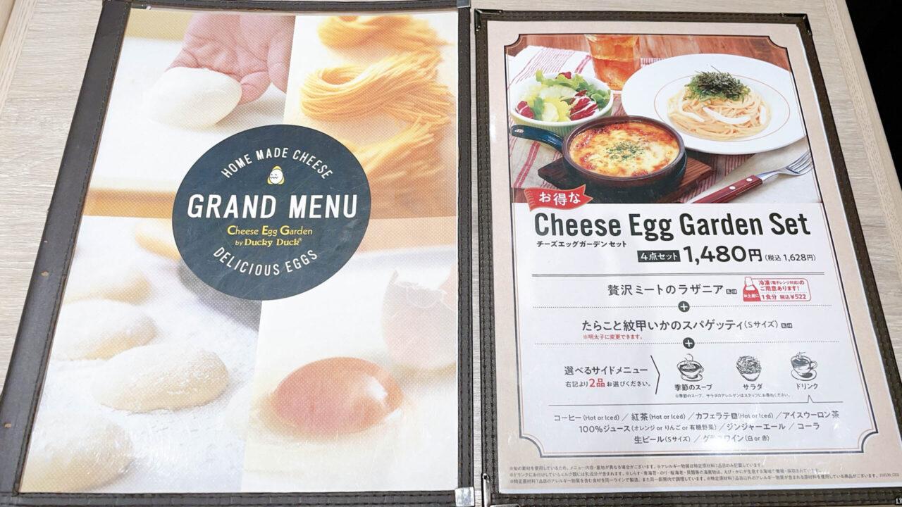 チーズエッグガーデン アトレ松戸店のメニュー