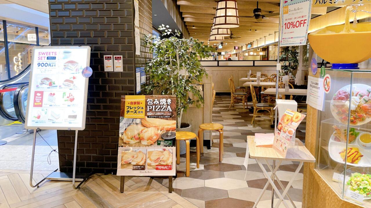 チーズエッグガーデン アトレ松戸店・店舗情報
