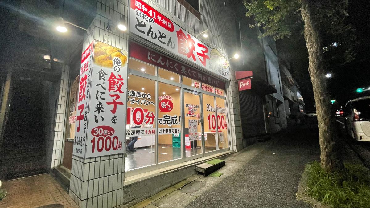 北松戸 とんとん餃子無人販売所の冷凍餃子を買ってみた