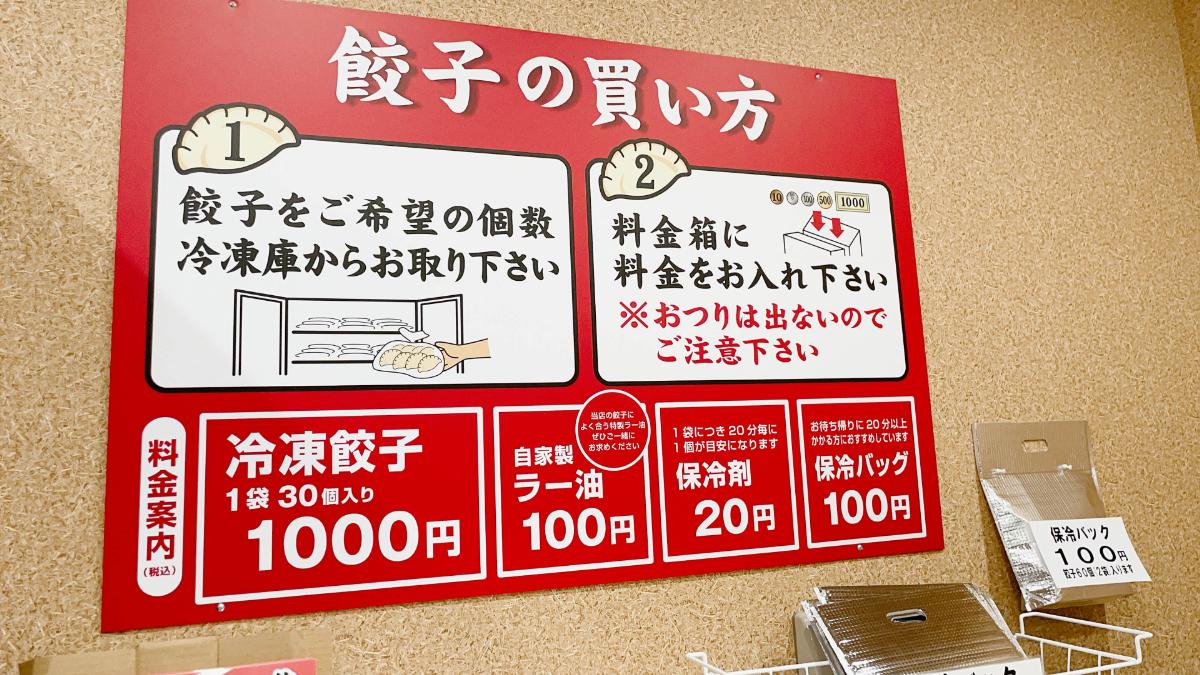 とんとん餃子無人販売所 北松戸店 買い方