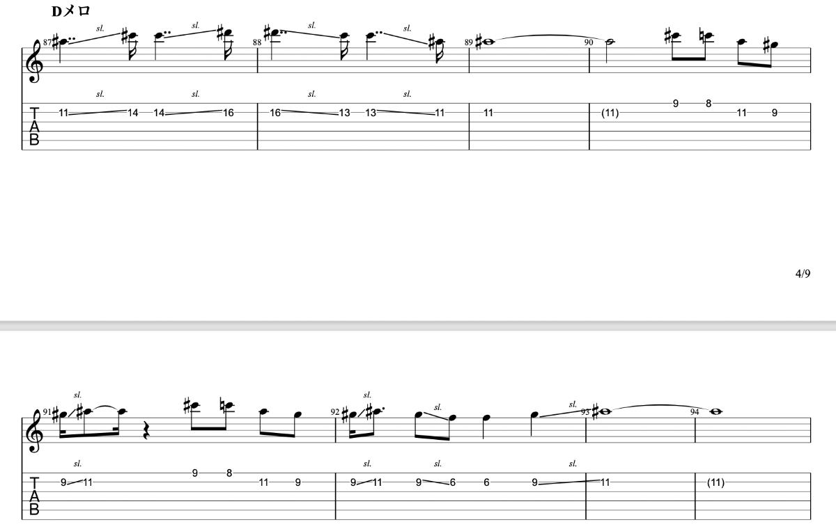 ニンニン忍者 beco(騒音のない世界)のギターフレーズ解説 Dメロ