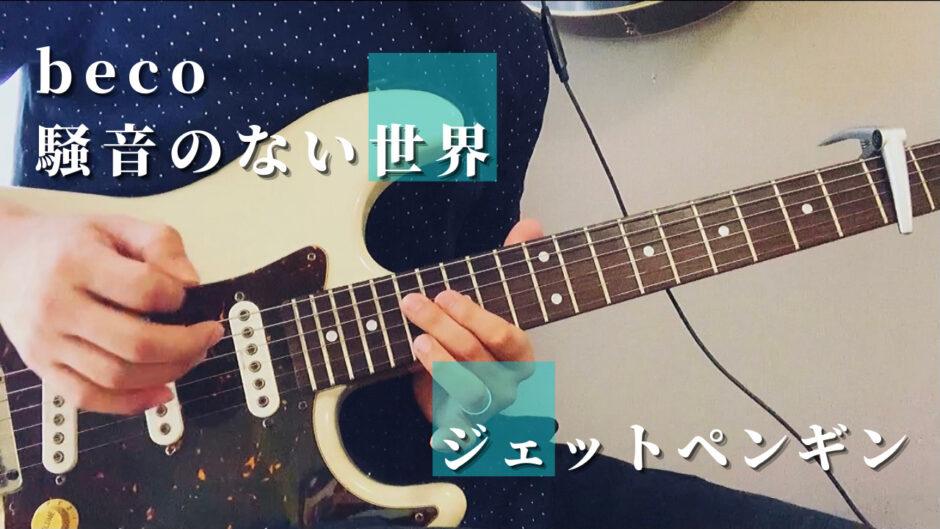 ジェットペンギン beco(騒音のない世界)のギターフレーズ解説【楽譜(tab譜)付】