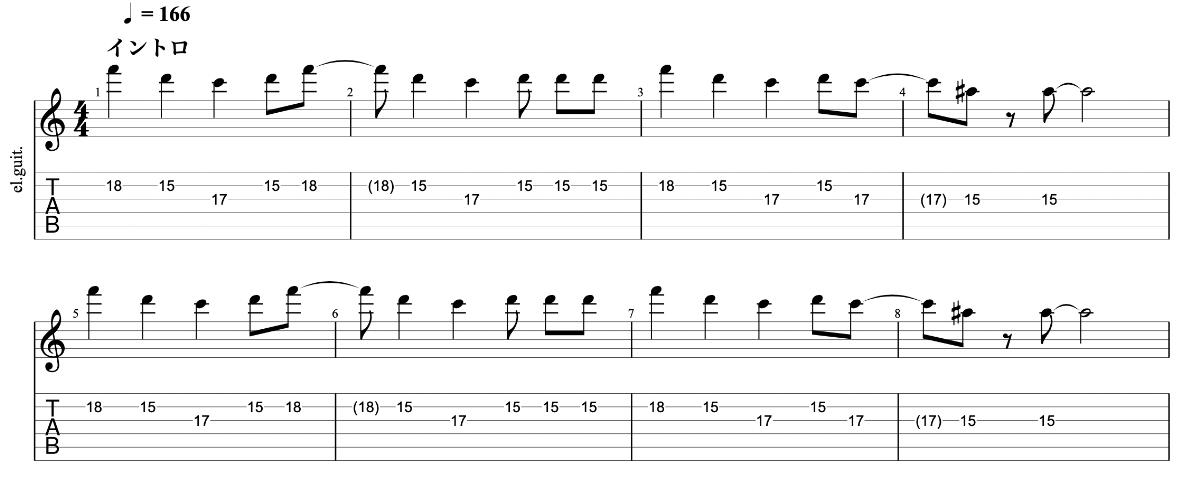 ジェットペンギン beco(騒音のない世界)のギターフレーズ解説 イントロ