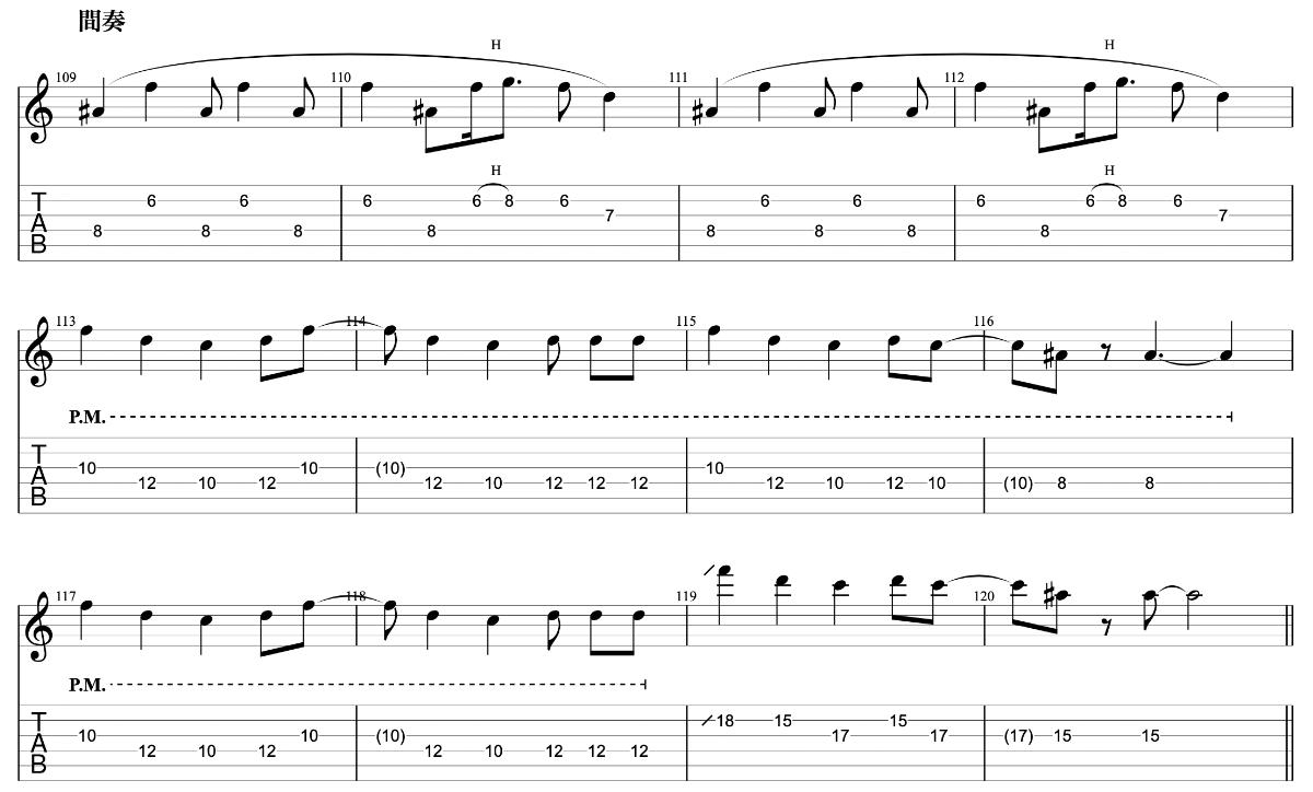 ジェットペンギン beco(騒音のない世界)のギターフレーズ解説 間奏