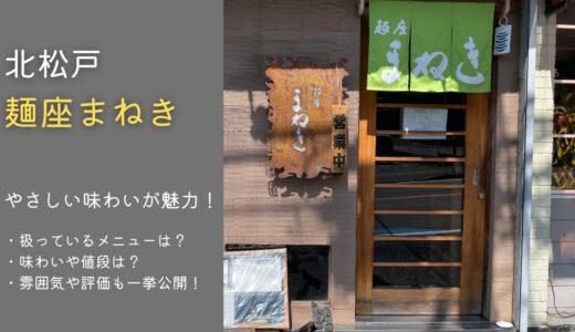 【北松戸】麺座まねきの塩ラーメンがやさしくて美味しい!メニューや行き方・評価は?