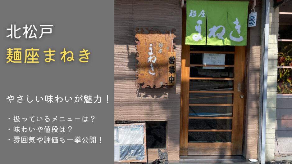 【北松戸】麺座まねきのラーメンがやさしくて美味しい!メニューや雰囲気・評価について
