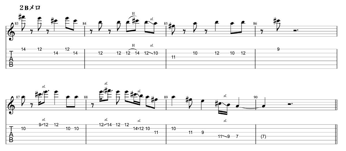 ひとり beco(騒音のない世界)のギターフレーズ解説【楽譜(tab譜)付】 2Bメロ