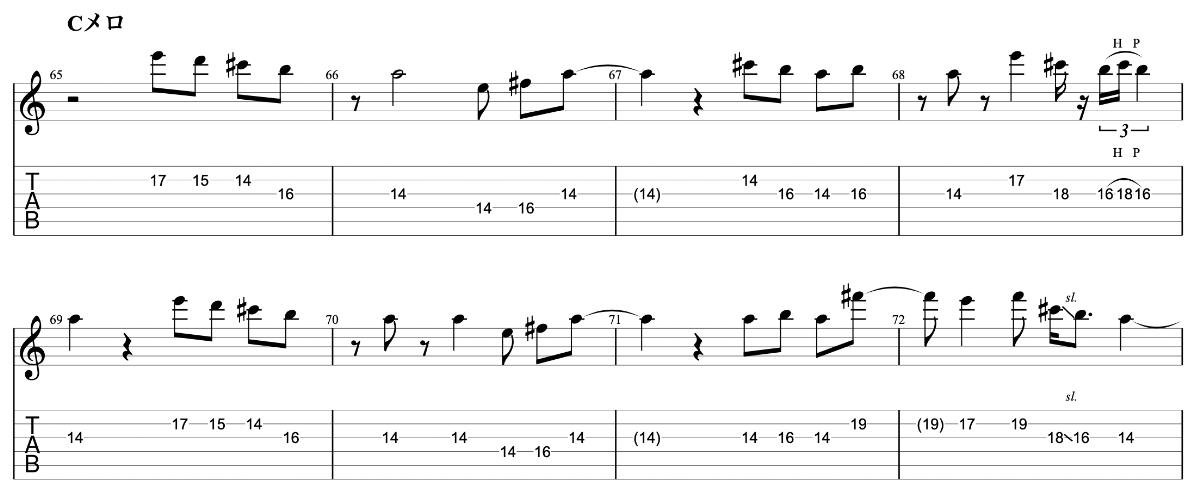 亡霊の女の子|beco(騒音のない世界)のギターフレーズ解説 Cメロ