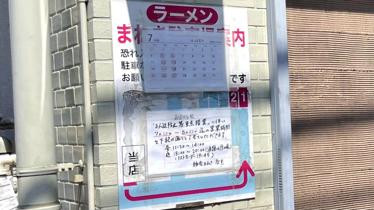 【北松戸】麺座まねき 駐車場案内