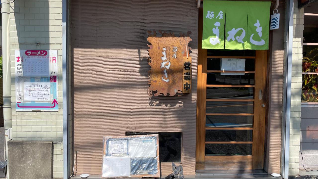 【北松戸】麺座まねき・店舗情報