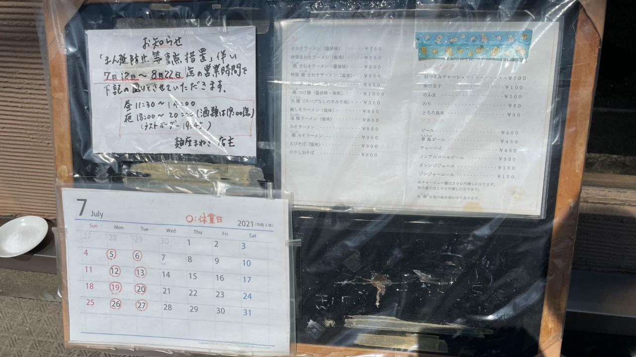 【北松戸】麺座まねきの雰囲気