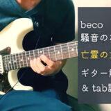 亡霊の女の子 beco(騒音のない世界)のギターフレーズ解説【楽譜(tab譜)付】