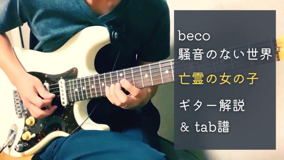 亡霊の女の子|beco(騒音のない世界)のギターフレーズ解説【楽譜(tab譜)付】