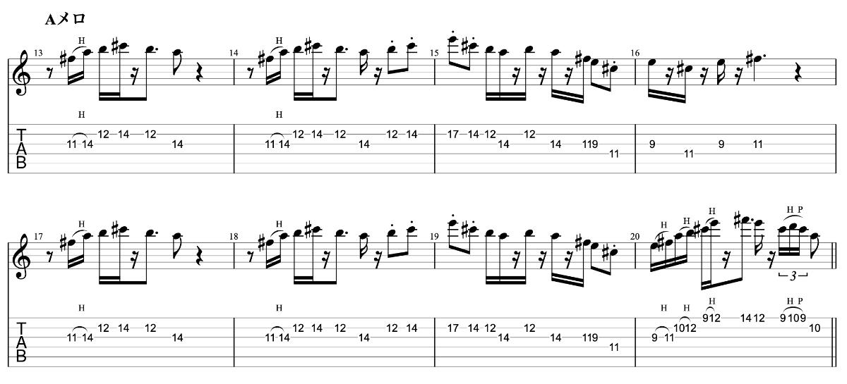 亡霊の女の子|beco(騒音のない世界)のギターフレーズ解説 Aメロ