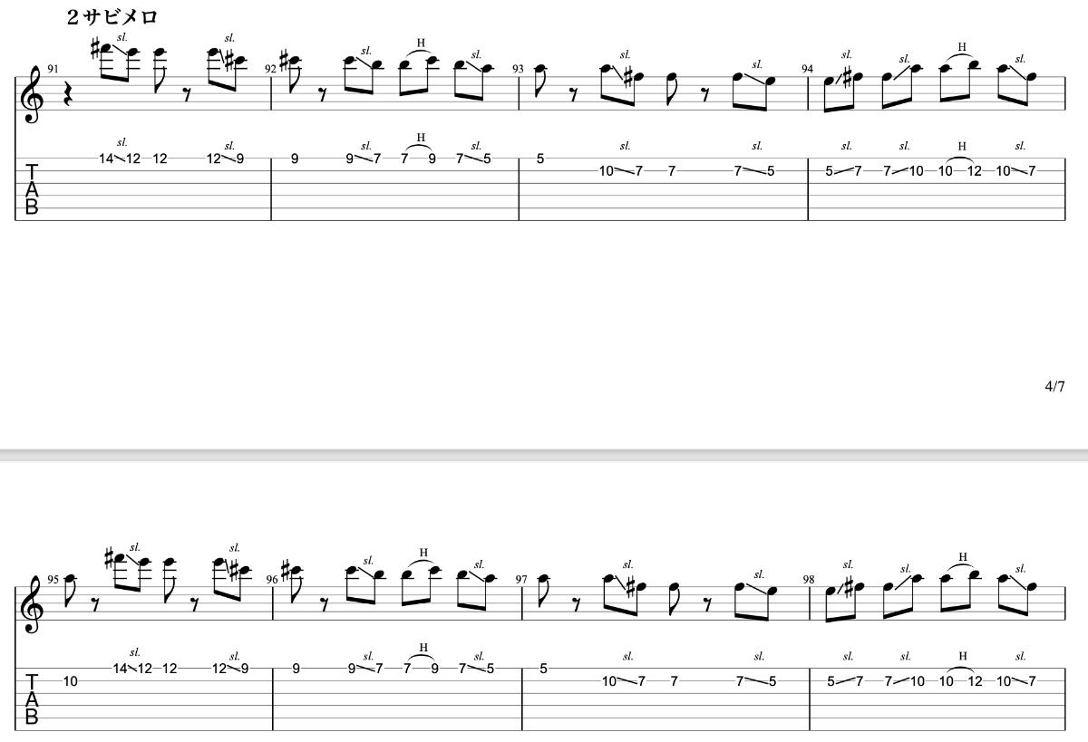 ひとり beco(騒音のない世界)のギターフレーズ解説【楽譜(tab譜)付】 サビメロ