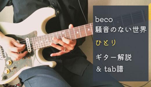 ひとり|beco(騒音のない世界)のギターフレーズ解説【楽譜(tab譜)付】