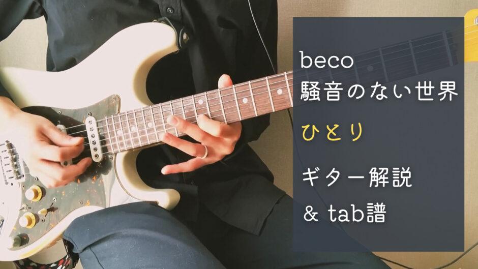 ひとり beco(騒音のない世界)のギターフレーズ解説【楽譜(tab譜)付】