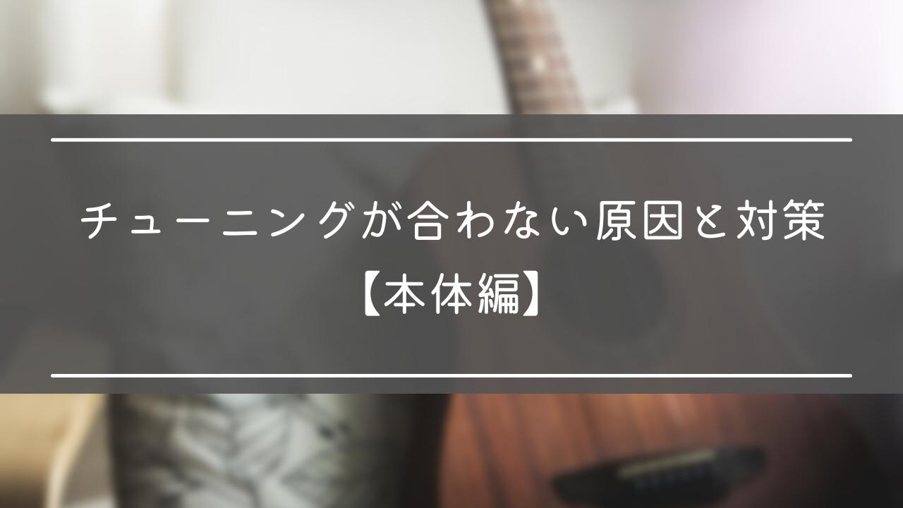 1.ギターチューニングが合わない原因と対策・本体編