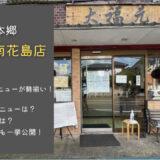 大福元 南花島店の中華がコスパ味わい共に良き!メニューや雰囲気を紹介【松戸市上本郷】