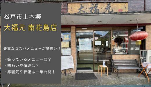 大福元 南花島店の中華がコスパ・味わい共に良き!メニューや雰囲気を紹介【松戸市上本郷】