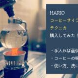 HARIOコーヒーサイフォン テクニカを購入!使い方や洗い方について