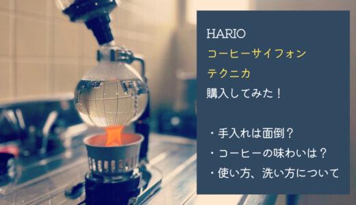 HARIOコーヒーサイフォン テクニカを購入!使い方や洗い方などを一挙公開