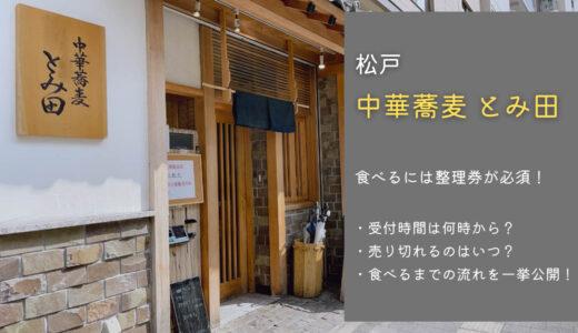 【松戸】中華蕎麦とみ田は整理券が必須!受付時間は?売り切れは何時?