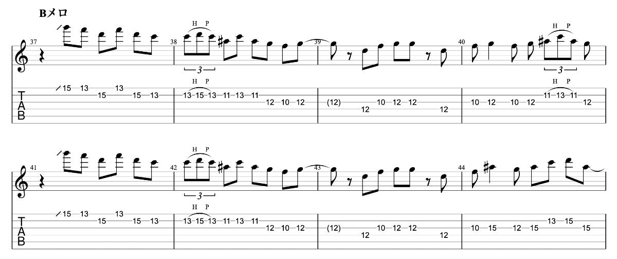 花火 beco(騒音のない世界)のギターフレーズ解説【楽譜(tab譜)付】Bメロ