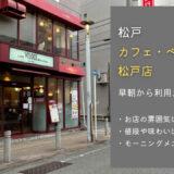 カフェ・ベローチェ 松戸店のモーニングが快適!Wi-Fiやメニューについて紹介