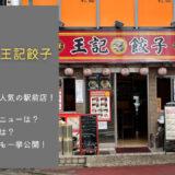 北松戸の駅前中華「王記餃子」がコスパ良好!メニューや評価、テイクアウトは?