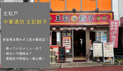 北松戸の中華「王記餃子」がコスパ良好!メニューや評価・テイクアウトは可能?