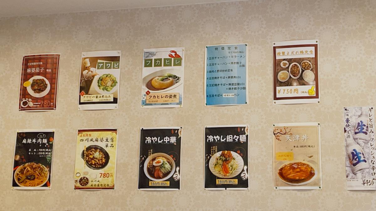【北松戸】王記餃子のメニュー