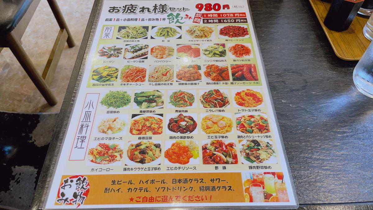 前菜・小皿メニュー