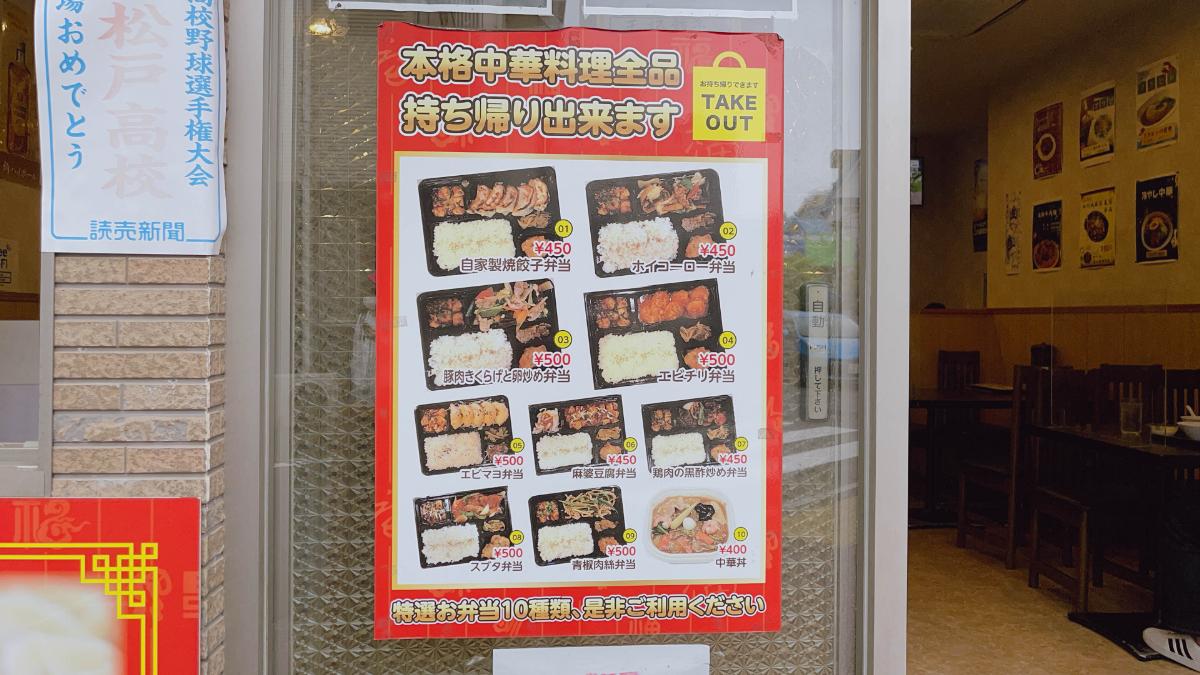 王記餃子 テイクアウト