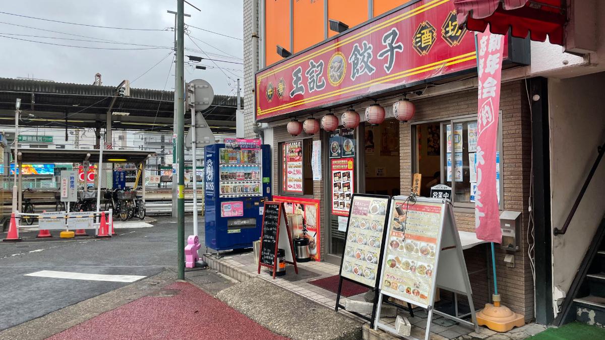 【北松戸】王記餃子の雰囲気や行き方