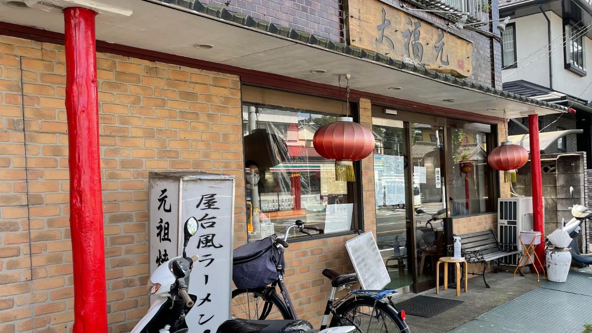 大福元 南花島店の外観