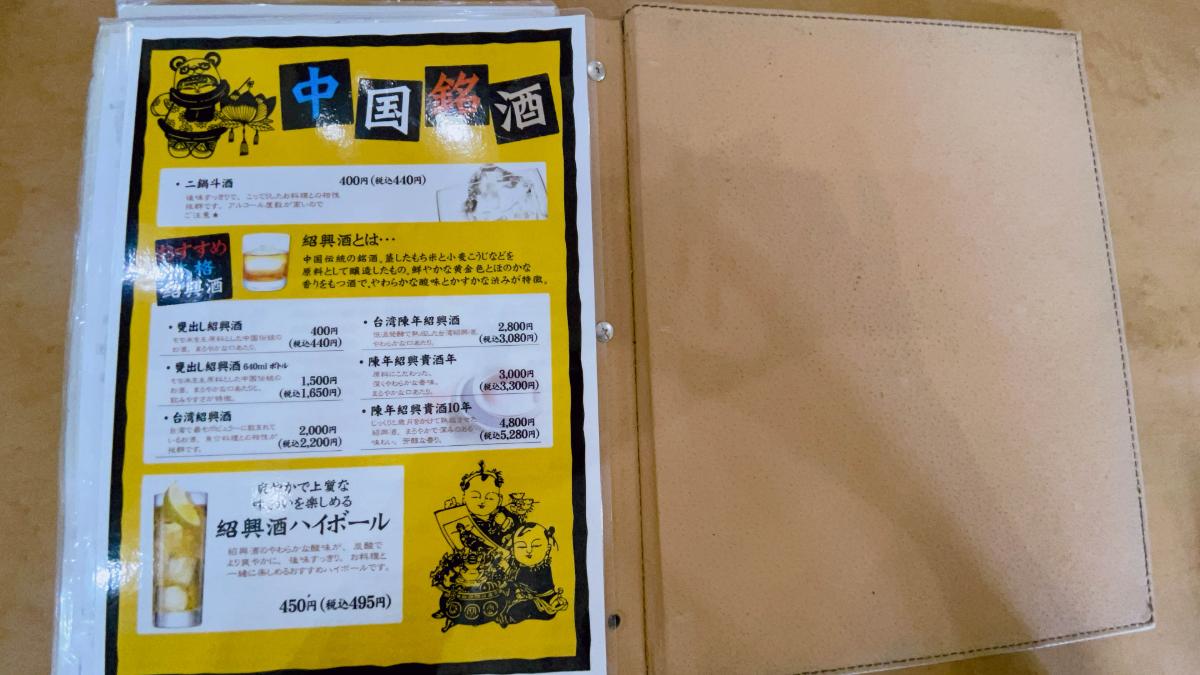 【松戸市上本郷】大福元 南花島店のメニュー