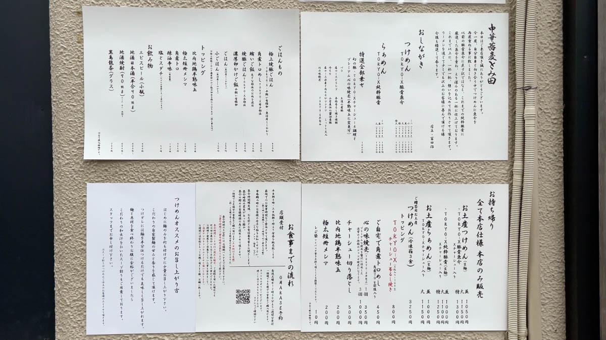 中華蕎麦 とみ田|整理券を手に入れるまでの流れ