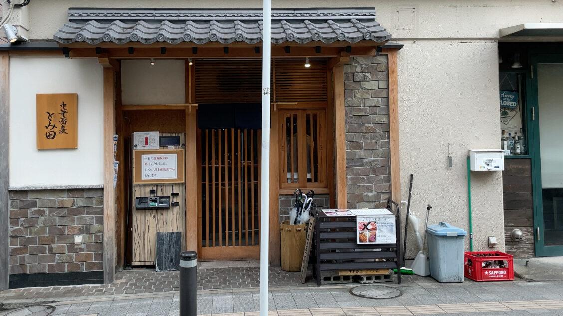 中華蕎麦 とみ田・店舗情報