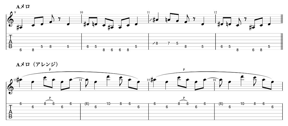 花火 beco(騒音のない世界)のギターフレーズ解説【楽譜(tab譜)付】Aメロ