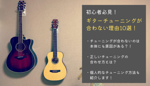 【初心者必見】ギターチューニングが合ってるのに合わない理由11選!原因や改善まとめ