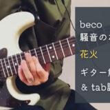 花火|beco(騒音のない世界)のギターフレーズ解説【楽譜(tab譜)付】